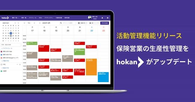 hokan、保険営業特有の生産性管理手法を実現する「活動管理」機能を公開