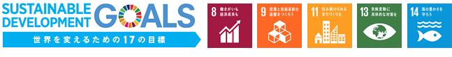 SDGs達成に向けた「ESG投資」の推進