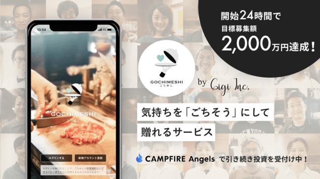 CAMPFIRE Angels、初号案件は24時間で2,000万円突破し目標募集額達成、投資家登録数は1,000人を突破