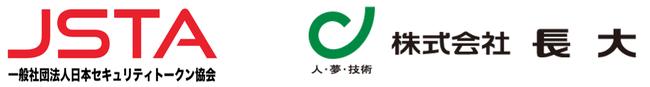一般社団法人日本セキュリティトークン協会に株式会社長大が入会