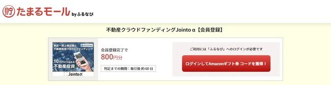 不動産投資をもっと身近に。「たまるモール by ふるなび」にて東証一部企業が運営する不動産クラウドファンディング「Jointo α」の会員登録サービスが掲載スタート!