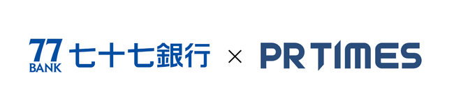 七十七銀行とPR TIMESが業務提携 取引先のPRを支援する特別プランの提供開始