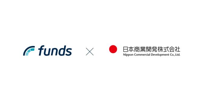 貸付投資の「Funds」、日本商業開発株式会社(東証一部上場)の子会社と業務委託及び提携にかかる契約を締結