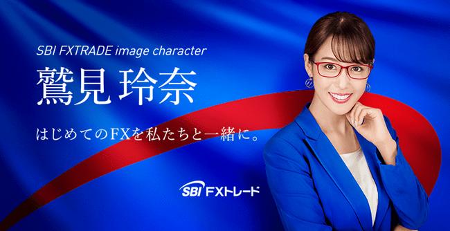 SBI FXトレード株式会社及びSBI VCトレード株式会社 『共通イメージキャラクターとして鷲見玲奈さん起用のお知らせ』