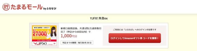 最短即日からお取引開始!「たまるモール by ふるなび」にて、ヤフーグループのFX「YJFX!」が掲載スタート!