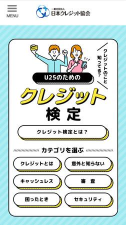 あなたのクレジットの知識はどのくらい?デジタルコンテンツ「U25のためのクレジット検定」リニューアル
