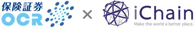 """""""保険×IT×AI""""「iChain 保険ウォレット」アプリを開発するiChain株式会社に「保険証券OCRサービス」提供!"""