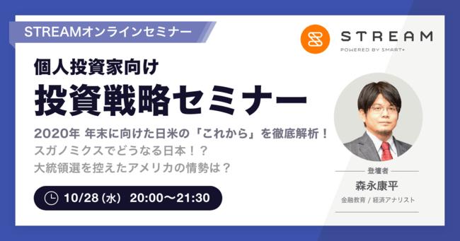 10/28(水) 20:00~個人投資家向け投資戦略セミナー開催!「2020年年末に向けた日米の「これから」を徹底解析!」
