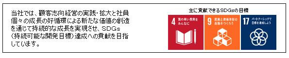 国立大学法人初となる東京大学債(ソーシャルボンド)への投資