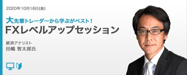田嶋智太郎氏が解説!オンラインセミナー『大先輩トレーダーから学ぶがベスト! FXレベルアップセッション』10/16(金)19時より開講