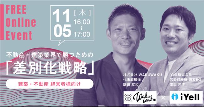 弊社代表窪田経営者向けオンラインセミナー登壇!