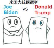 米国『大統領選挙』は最後まで波乱の展開