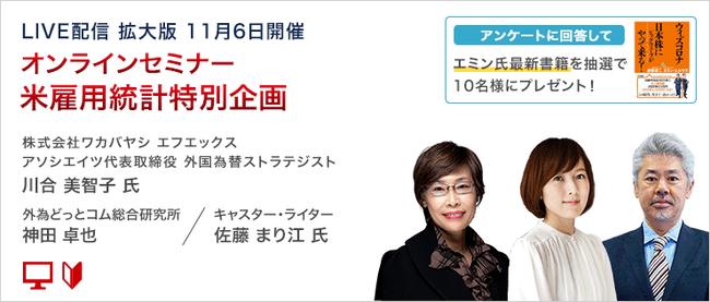 『LIVE配信 オンラインセミナー ⽶雇⽤統計』川合美智子氏が⽣出演!〜11/6(金)21時30分より開催〜