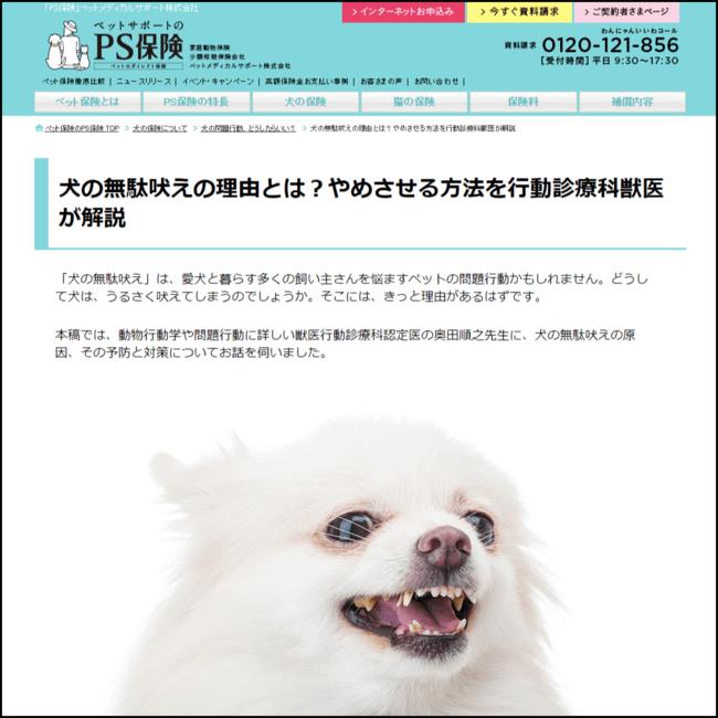 犬の問題行動「犬の無駄吠え」ウェブコンテンツ公開 ペット保険「PS保険」