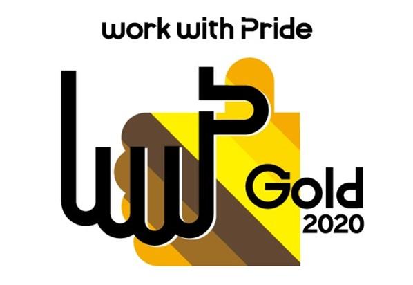 AIGジャパンが5年連続で、LGBTQ指標「PRIDE指標」の最高評価「ゴールド」を獲得