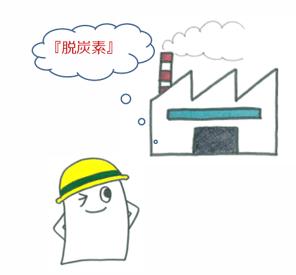『脱炭素』に踏み出す日本企業、復権なるか