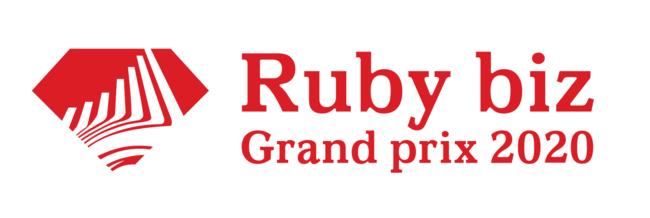 『Ruby biz Grand prix 2020』 ファイナリストに選出