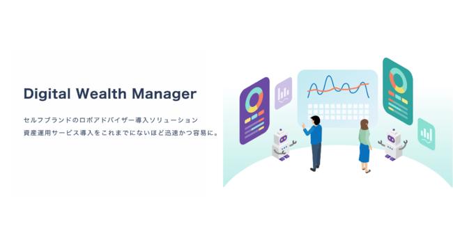 株式会社スマートプラス、セルフブランドのロボアドバイザー導入ソリューション「Smartplus Digital Wealth Manager」を提供開始