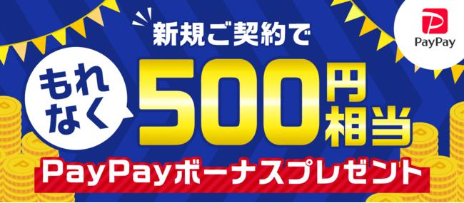 PayPayがジャパンネット銀行の普通預金口座開設、カードローン、ビジネスローンの媒介を開始