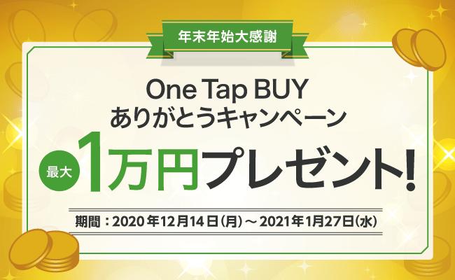 年末年始の株式投資スタートを応援。「年末年始大感謝!One Tap BUYありがとうキャンペーン」を開始