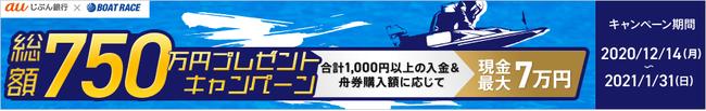 ボートレースへの投票で現金最大7万円が当たる!総額750万円プレゼントキャンペーン開催
