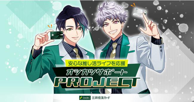 三井住友カードのマーケティング本部を舞台にしたソーシャルゲーム風コンテンツが登場!?推し活をサポートするキャンペーンがスタート!