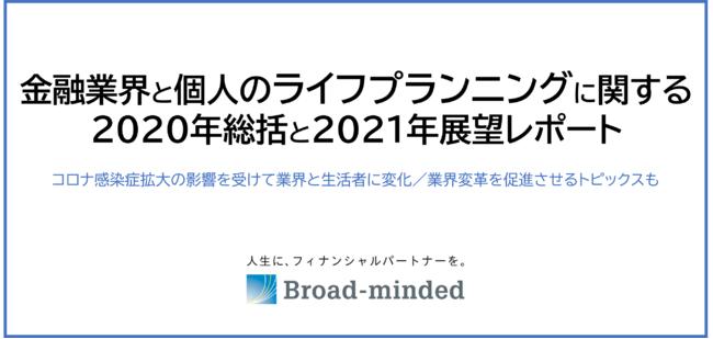 総括と展望│金融サービスの在り方だけでなく生活者の選択も変化した2020年。2021年は法改正により更なるデジタル化で金融サービスが身近に