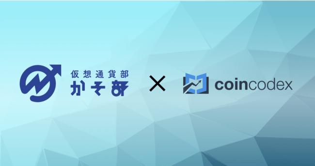 暗号資産総合投資情報サイト「仮想通貨部 かそ部」を運営するドットメディア社、膨大なデータベースを有する「CoinCodex」とのメディア連携をスタート
