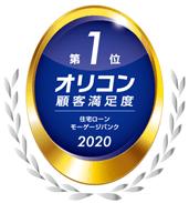 優良住宅ローン オリコン顧客満足度(R)調査 住宅ローン モーゲージバンク第一位