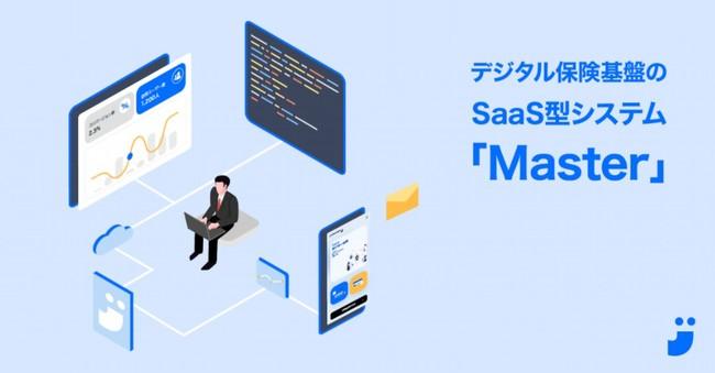 justInCaseTechnologies、デジタル保険基盤のSaaS型システム「Master」を保険会社に提供開始