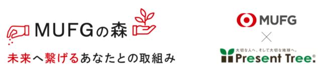 三菱UFJフィナンシャル・グループ 最大10万本の植樹と10年間の育成費、総額5億円の寄付を決定 Eco通帳(インターネット通帳)への新規申込、切替で植樹につながる取り組み