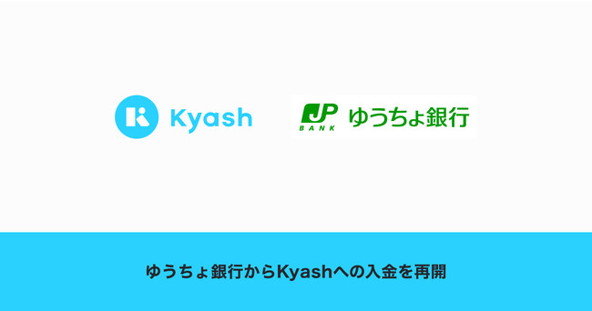 Kyash、ゆうちょ銀行からの入金を再開
