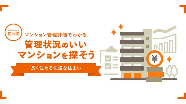 「LIFULL HOME'S」国内不動産ポータルサイト初!プロが評価したマンションの管理状況がわかる『マンション管理評価』を提供開始