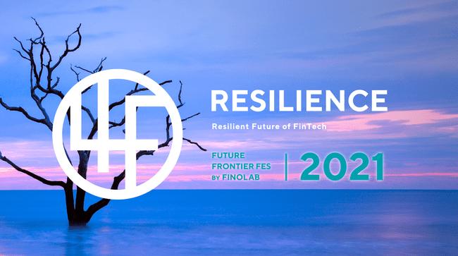 金融イノベーションの祭典「4F 2021 - RESILIENCE -」を2月22日より4日間オンライン開催