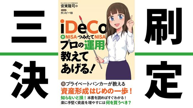 iDeCo書籍は3刷増刷