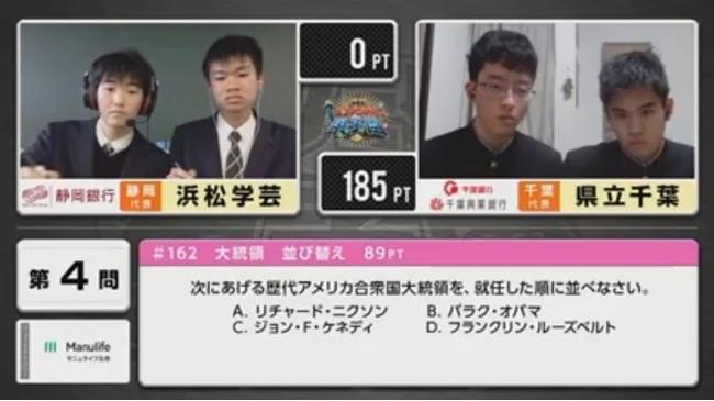決勝ラウンドの浜松学芸高校チームと県立千葉高校チーム