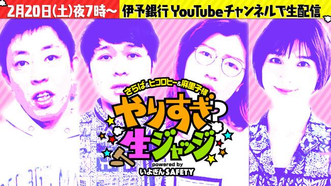「さらば青春の光」「ヒコロヒー」「篠田麻里子」が伊予銀行の生配信番組「やりすぎ?生ジャッジ」に出演!