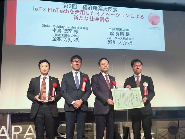 第2回 内閣府 日本オープンイノベーション大賞にて経済産業大臣賞を受賞