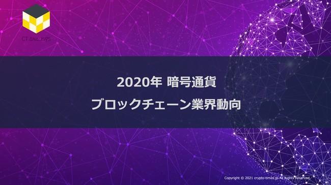 ブロックチェーン/暗号通貨メディアCRYPTO TIMESがCT Analysis第14回レポート『2020年暗号通貨/ブロックチェーン業界動向』を無料公開
