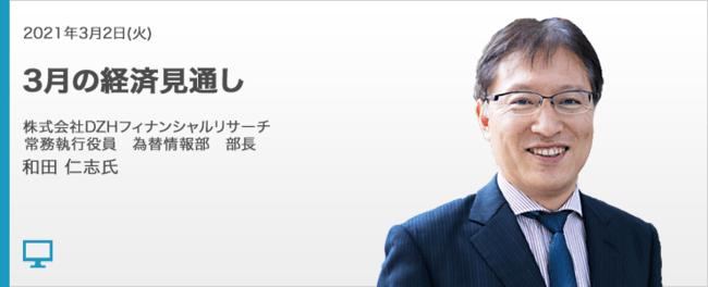 和田仁志氏が解説!オンラインセミナー『3月の経済見通し』3/2(火)19時より開講
