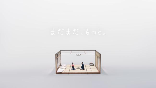 紫舟×デジタライゼーション篇