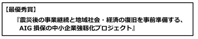5年連続受賞「ジャパン・レジリエンス・アワード2021」最優秀賞受賞