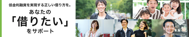 【一般社団法人日本借入支援機構】サイトリニューアル及び法人化のお知らせ