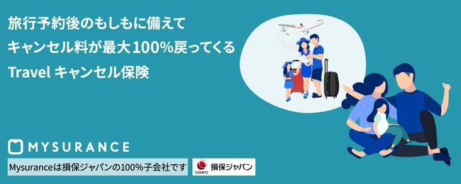 最短3分でWEB加入 「Travelキャンセル保険」を提供開始
