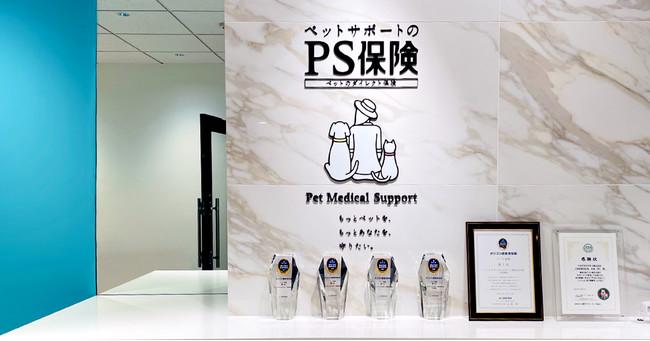 ペット保険の『PS保険』が2021年 オリコン顧客満足度アワードトロフィー受賞!