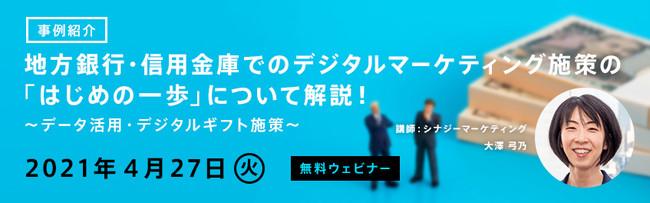 【無料セミナー4/27開催】地銀・信金でのデジタルマーケティング施策の「はじめの一歩」について事例を用いて解説