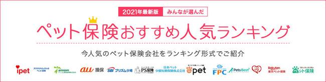 【ペット保険 おすすめ人気ランキング】2021年4月最新版を発表!
