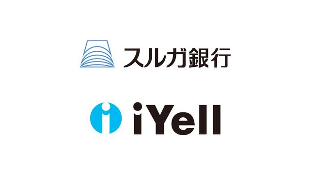 Yell グループ、スルガ銀行の住宅ローン取扱件数増加を支援