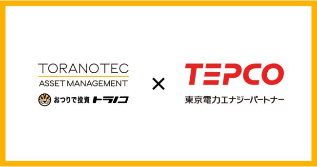 TORANOTEC、東京電力エナジーパートナーと業務提携