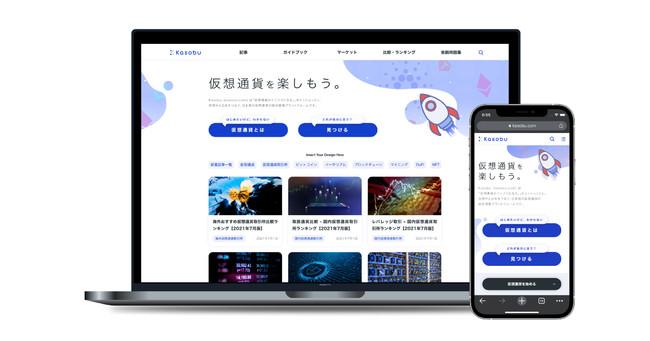 仮想通貨投資情報プラットフォーム Kasobu - リブランディング・全面サービスリニューアル実施